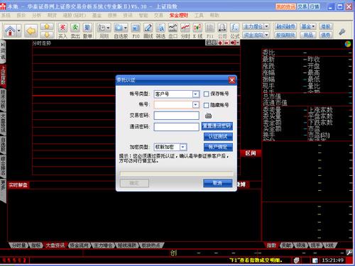 华泰证券网上证券交易分析系统 5.48