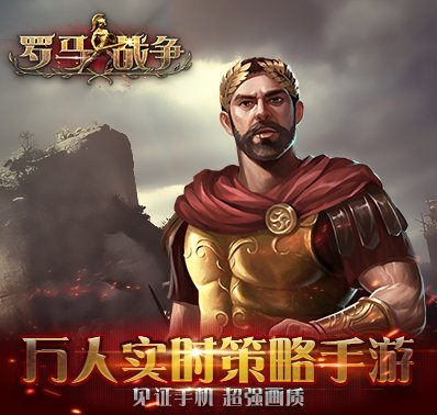 【罗马战争】战斗玩法