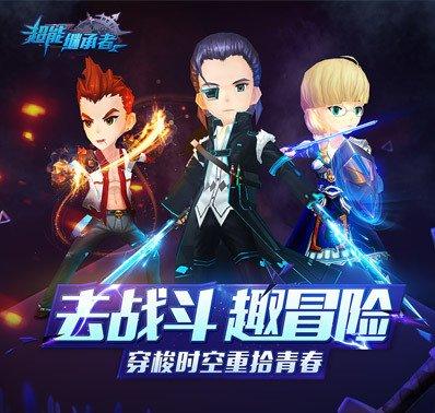 致敬经典动漫!《超能继承者》将于10月13日开测