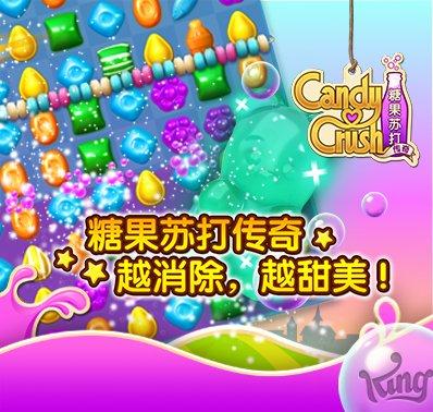 糖果苏打传奇全平台上线,新用户登录即送300金条!