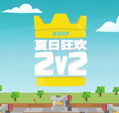 《皇室战争》夏日狂欢2V2来袭!