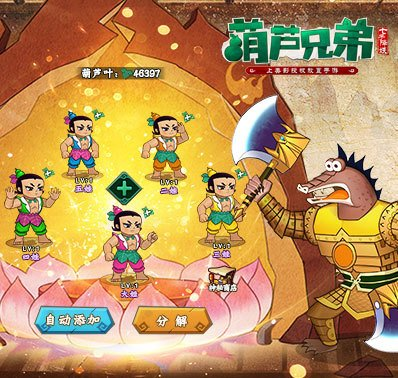 《葫芦兄弟:七子降妖》故事背景