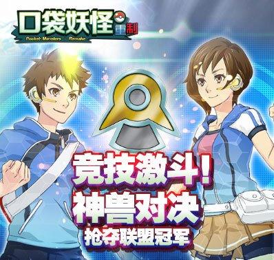 口袋妖怪游戏第三世代の红宝石蓝宝石版
