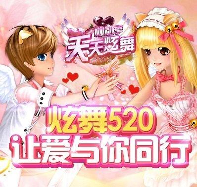 《天天炫舞》520.让爱与你同行