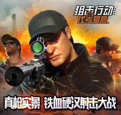 《狙击行动:代号猎鹰》游戏测评