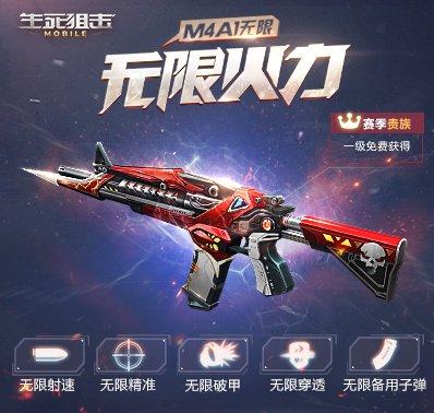 极限火力!《生死狙击》手游M4A1无限加入贵族奖励