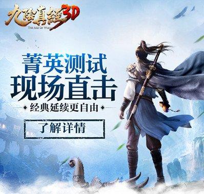 《九阴真经3D》今启菁英测试 首发三大门派曝光