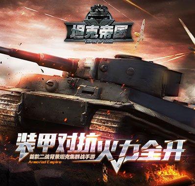 装甲对抗,火力全开!《坦克帝国》集结二战经典坦克