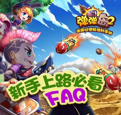 《弹弹岛2》FAQ汇总 常见问题解答