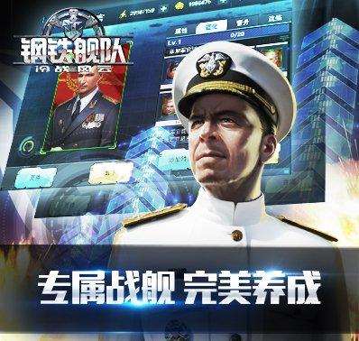 《钢铁舰队》战舰养成攻略