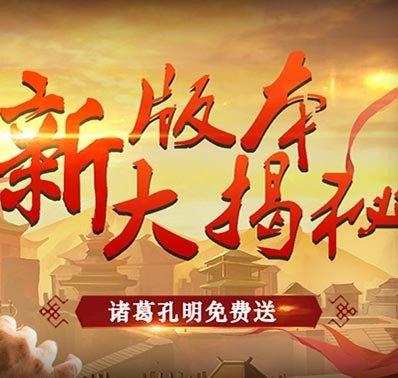 唐国强代言三国策略手游《横扫千军》12月3日公测