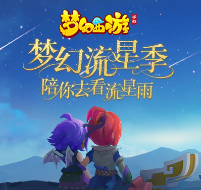 """《梦幻西游》手游""""寻梦国风大赛""""正式开启"""