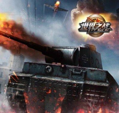 《世界之战》游戏新手FAQ