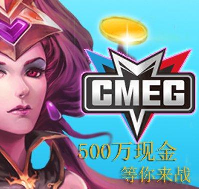 CMEG2016全国移动电子竞技大赛今日隆重开幕