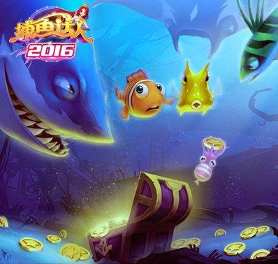 捕鱼2016攻略-鱼图鉴