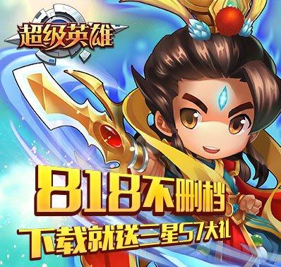 《超级英雄》8月18日不删档送三星s7