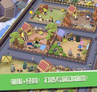 《疯狂动物园》核心玩法:模拟经营&任务篇