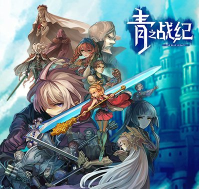 《青之战纪》强势阵容打造最优级RPG手游