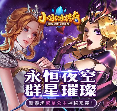 【爆料来了】新泰坦繁星公主神秘来袭!