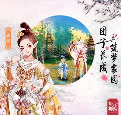 职业革命《青丘狐传说》4月19日开启觉醒功能