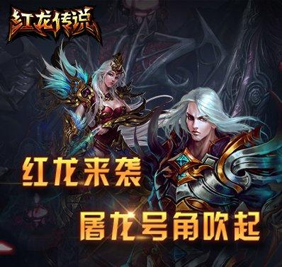 《红龙传说》新手FAQ