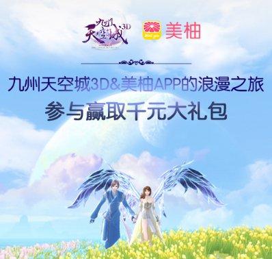 萌宠降临《九州天空城3D》小钻风登陆天空城