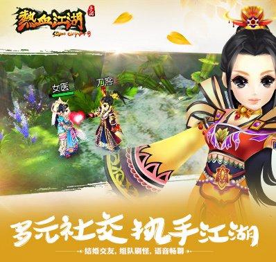 《热血江湖》手游 多元社交玩法共建有爱江湖