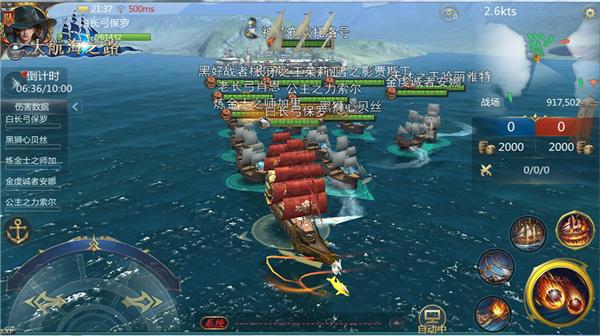 10v10海上对决 《大航海之路》加勒比争端开启