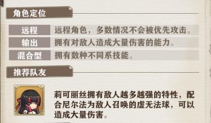 [苍之纪元] 《苍之纪元》?慵懒的法师——尼尔法技能详解 详解怎么玩