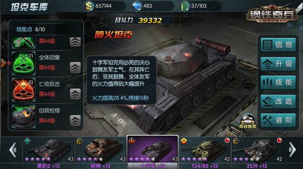 [钢铁奇兵] 《闪电突袭2-钢铁奇兵》坦克技能攻略 详解怎么玩