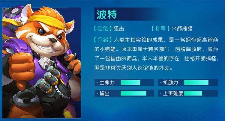 [英雄战境] 火箭熊猫波特英雄攻略 详解怎么玩