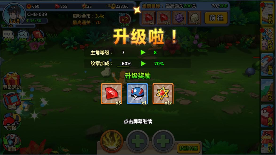 [砖石精灵] 《砖石精灵》攻略之?快速升级 详解怎么玩