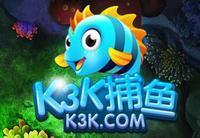 《K3K捕鱼》多重豪礼等你来拿!