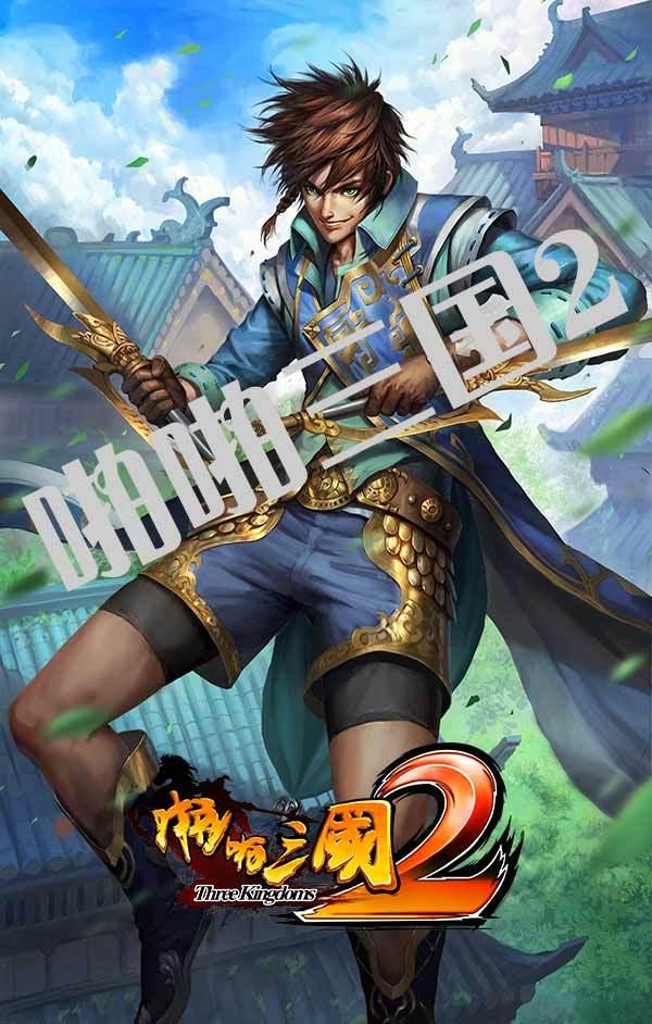 《啪啪三国2》吴大司马荆州牧-陆抗
