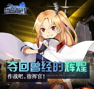 《碧蓝航线》新船来袭  东煌之光平海号巡洋舰!