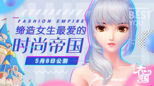 《衣之国》5月8日公测 缔造女生最爱的时尚帝国