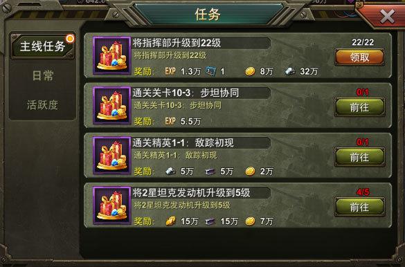 [钢铁巨炮] 【新手攻略】提升战力3要素(一)(坦克) 详解怎么玩