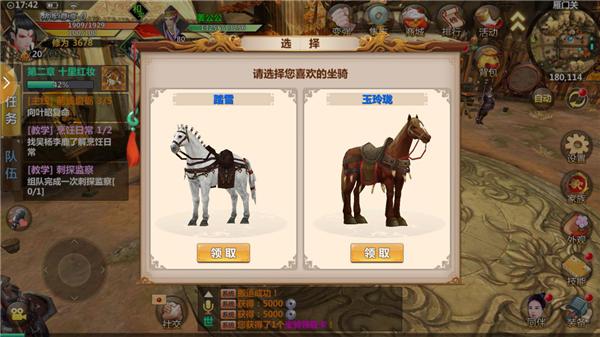 [将军在上] 《将军在上》新手必看之坐骑系统攻略 详解怎么玩