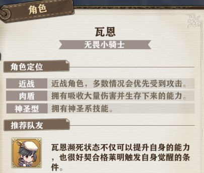 [苍之纪元] 《苍之纪元》?攻守兼备的圣骑士—瓦恩技能详解 详解怎么玩