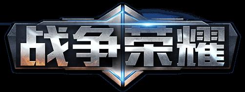 [战争荣耀] 《战争荣耀》土豪绕路 平民玩家攻略 详解怎么玩
