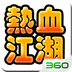 热血江湖-泳装派对
